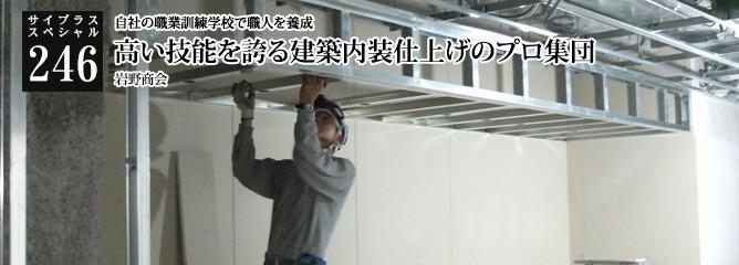 [サイプラススペシャル]246 高い技能を誇る建築内装仕上げのプロ集団 自社の職業訓練学校で職人を養成