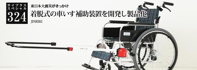 [サイプラススペシャル]324 着脱式の車いす補助装置を開発し製品化 東日本大震災がきっかけ