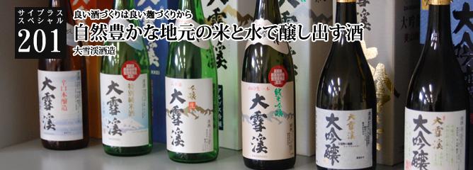 [サイプラススペシャル]201 自然豊かな地元の米と水で醸し出す酒 良い酒づくりは良い麹づくりから