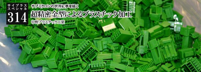 [サイプラススペシャル]314 超精密金型によるプラスチック加工 サブミクロンの世界に夢を描く