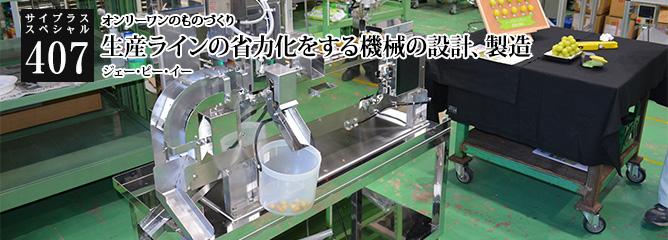 [サイプラススペシャル]407 生産ラインの省力化をする機械の設計、製造 オンリーワンのものづくり