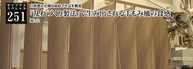 [サイプラススペシャル]251 「乱れづくり製法」で生み出される手もみ風の食感 自然豊かな開田高原でそばを製造