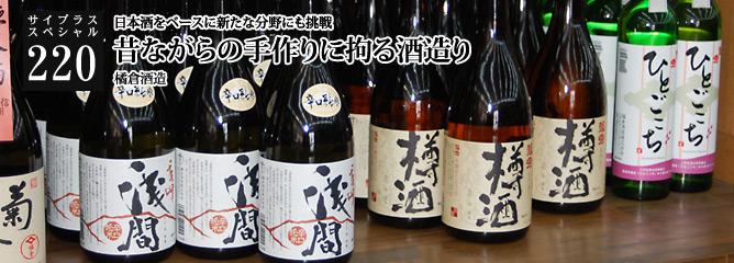 [サイプラススペシャル]220 昔ながらの手作りに拘る酒造り 日本酒をベースに新たな分野にも挑戦