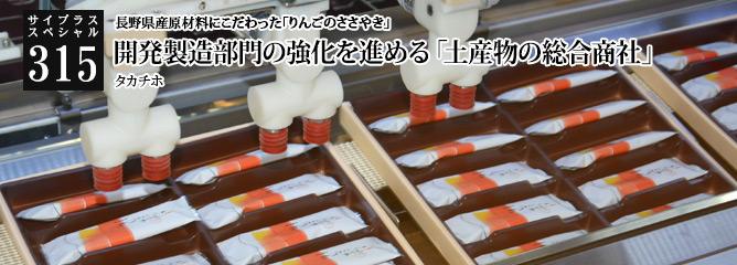 [サイプラススペシャル]315 開発製造部門の強化を進める「土産物の総合商社」 長野県産原材料にこだわった「りんごのささやき」