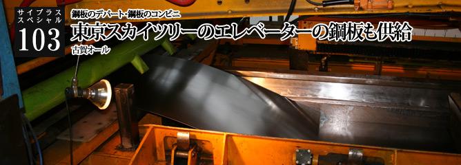 [サイプラススペシャル]103 東京スカイツリーのエレベーターの鋼板も供給 鋼板のデパート・鋼板のコンビニ