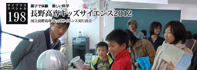 [サイプラススペシャル]198 長野高専キッズサイエンス2012 親子で体験 楽しい科学