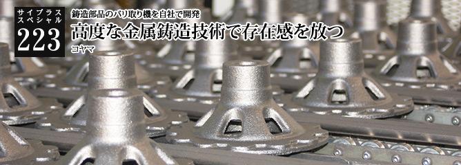 [サイプラススペシャル]223 高度な金属鋳造技術で存在感を放つ 鋳造部品のバリ取り機を自社で開発