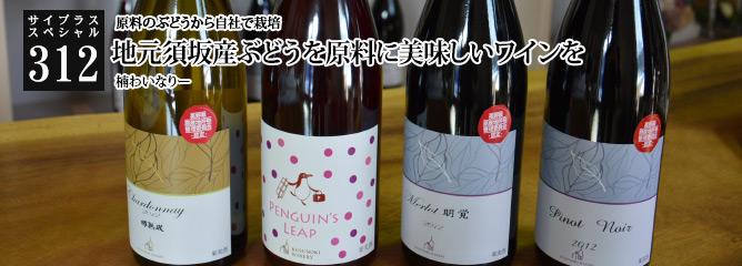 [サイプラススペシャル]312 地元須坂産ぶどうを原料に美味しいワインを 原料のぶどうから自社で栽培