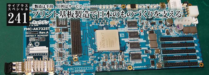 [サイプラススペシャル]241 プリント基板製造で日本のものづくりを支える 「製造は手段 目的はサービス」