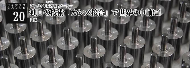 [サイプラススペシャル]20 独自の技術「カシメ接合」で世界の中軸に! ソレノイド鉄芯専門メーカー