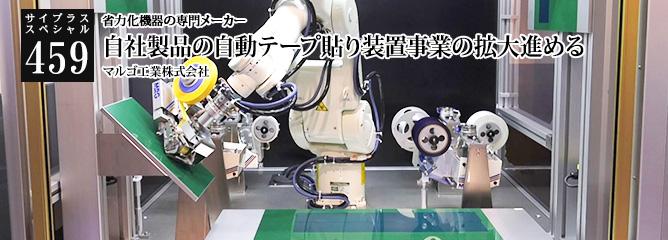 [サイプラススペシャル]459 自社製品の自動テープ貼り装置事業の拡大進める 省力化機器の専門メーカー