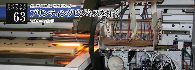 [サイプラススペシャル]63 プリンティングビジネスを拓く 水と空気は印刷できませんが・・・