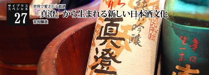 [サイプラススペシャル]27 「食卓の酒」として、「世界の酒」として MASUMIの世界戦略に込めた「集中と選択」