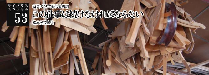 [サイプラススペシャル]53 この仕事は続けなければならない 家具づくりで伝える思想