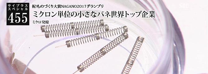 [サイプラススペシャル]455 ミクロン単位の小さなバネ世界トップ企業 祝!ものづくり大賞NAGANO2017グランプリ