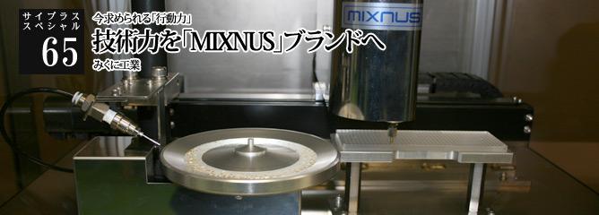 [サイプラススペシャル]65 技術力を「MIXNUS」ブランドへ 今求められる「行動力」