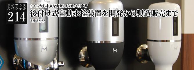 [サイプラススペシャル]214 後付け式自動水栓装置を開発から製造販売まで トイレから未来を考えるものづくり企業