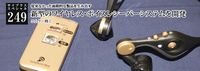 [サイプラススペシャル]249 新型のワイヤレス・ボイスレシーバーシステムを開発 従来なかった画期的な製品を生み出す