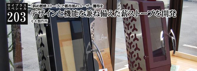 [サイプラススペシャル]203 デザインと機能を兼ね備えた薪ストーブを開発 「斜め燃焼ストーブ」で都市部のユーザー獲得を