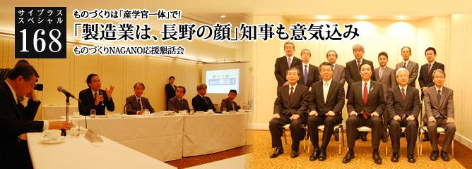 [サイプラススペシャル]168 「製造業は、長野の顔」知事も意気込み ものづくりは「産学官一体」で!