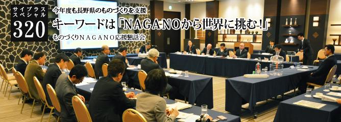 [サイプラススペシャル]320 今年度も長野県のものづくりを支援 キーワードは「NAGANOから世界に挑む!」
