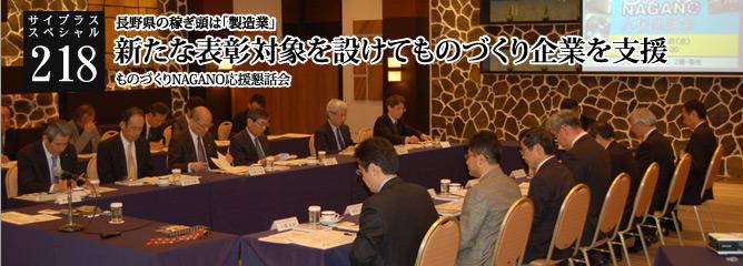 [サイプラススペシャル]218 新たな表彰対象を設けてものづくり企業を支援 長野県の稼ぎ頭は「製造業」