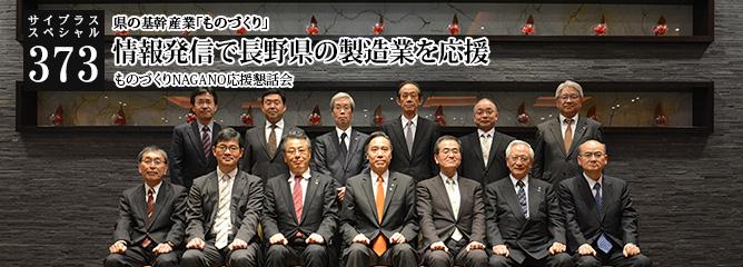 [サイプラススペシャル]373 情報発信で長野県の製造業を応援 県の基幹産業「ものづくり」