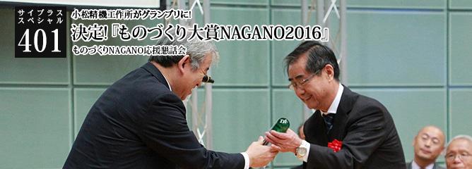 [サイプラススペシャル]401 決定!『ものづくり大賞NAGANO2016』 小松精機工作所がグランプリに!