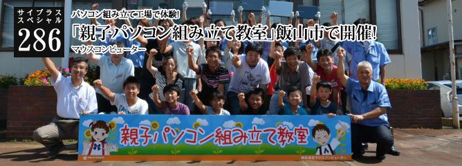 [サイプラススペシャル]286 「親子パソコン組み立て教室」飯山市で開催! パソコン組み立て工場で体験!
