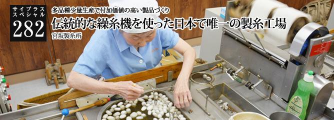 [サイプラススペシャル]282 伝統的な繰糸機を使った日本で唯一の製糸工場 多品種少量生産で付加価値の高い製品づくり