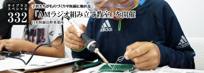 [サイプラススペシャル]332 「AMラジオ組み立て教室」を開催 「AMラジオ組み立て教室」を開催