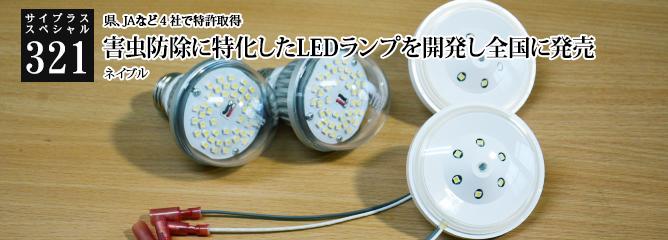 [サイプラススペシャル]321 県、JAなど4社で特許取得 害虫防除に特化したLEDランプを開発し全国に発売