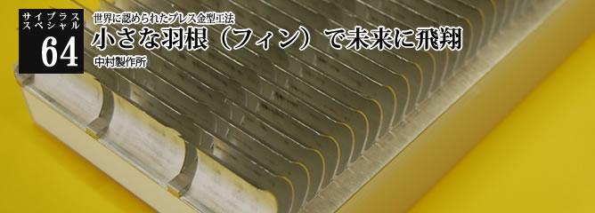 [サイプラススペシャル]64 小さな羽根(フィン)で未来に飛翔 世界に認められたプレス金型工法