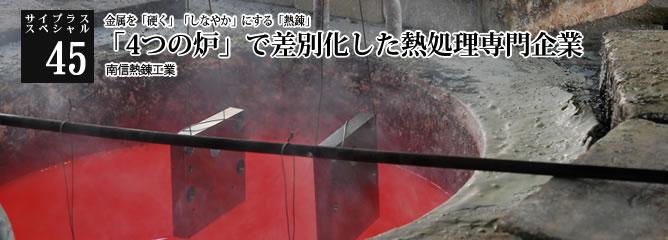 [サイプラススペシャル]45 「4つの炉」で差別化した熱処理専門企業 金属を「硬く」「しなやか」にする「熱錬」