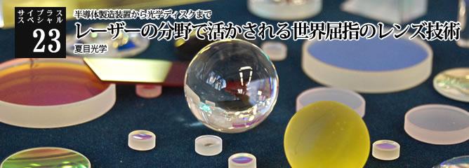 [サイプラススペシャル]23 概念を超えた「特殊形状レンズ」とは 「磨く技術」「検査」「開発・開発」で世界のNATSUME