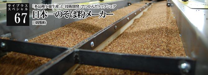 [サイプラススペシャル]67 日本一のそば粉メーカー 「多品種少量生産」と「技術開発」でつかんだトップシェア