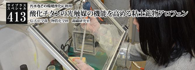 [サイプラススペシャル]413 信州大学工学部物質化学科 錦織広昌教授 汚水などの環境浄化に利用