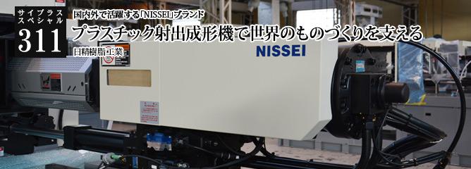 [サイプラススペシャル]311 プラスチック射出成形機で世界のものづくりを支える 国内外で活躍する「NISSEI」ブランド