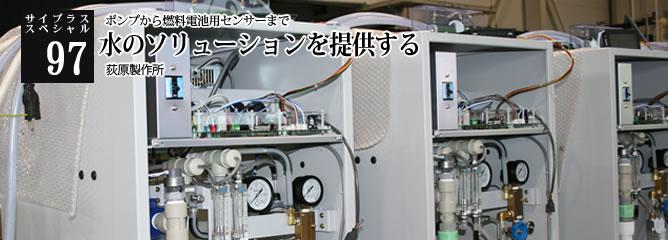 [サイプラススペシャル]97 水のソリューションを提供する ポンプから燃料電池用センサーまで
