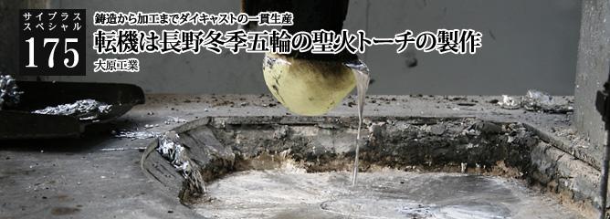 [サイプラススペシャル]175 転機は長野冬季五輪の聖火トーチの製作 鋳造から加工までダイキャストの一貫生産