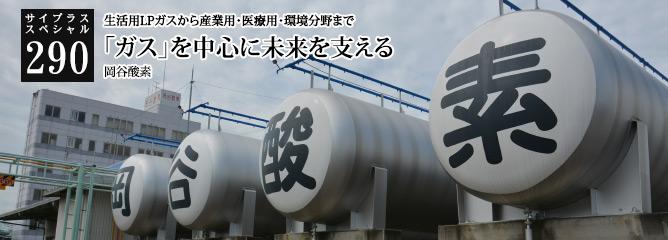 [サイプラススペシャル]290 「ガス」を中心に、未来を支える企業へ 生活用LPガスから産業用・医療用・環境分野まで