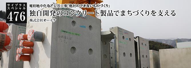[サイプラススペシャル]476 独自開発のコンクリート製品でまちづくりを支える 電柱地中化など公共工事「他社のできないものづくり」