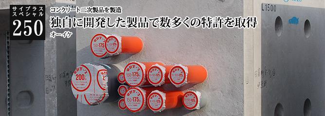 [サイプラススペシャル]250 独自に開発した製品で数多くの特許を取得 コンクリート二次製品を製造