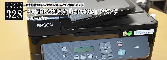 [サイプラススペシャル]328 40周年を迎えた「EPSON」ブランド 世の中の期待を超える製品を生み出し続ける