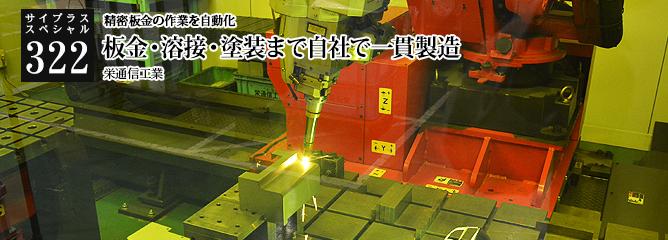 [サイプラススペシャル]322 精密板金の作業を自動化 栄通信工業  板金・溶接・塗装まで自社で一貫製造