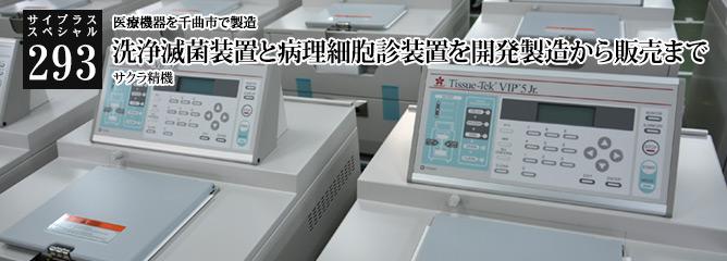 [サイプラススペシャル]293 洗浄・滅菌装置と病理・細胞診装置を開発製造から販売まで 医療機器を千曲市で製造