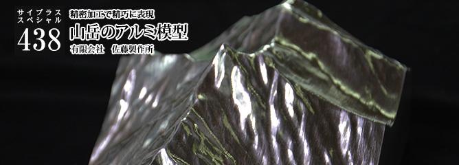 [サイプラススペシャル]438 精密加工で精巧に表現 山岳のアルミ模型