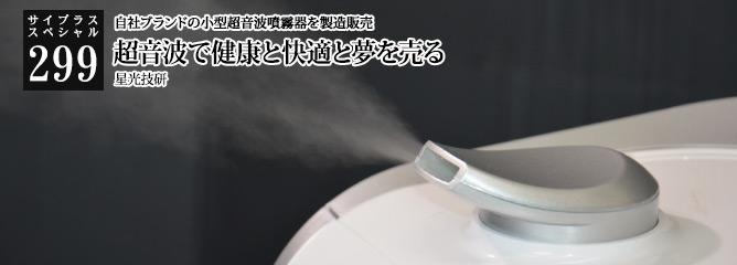 [サイプラススペシャル]299 超音波で健康と快適と夢を売る 自社ブランドの小型超音波噴霧器を製造販売