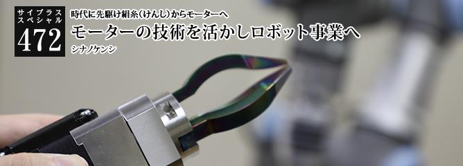 [サイプラススペシャル]472 時代に先駆け絹糸(けんし)からモーターへ モーターの技術を活かしロボット事業へ
