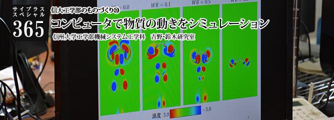 [サイプラススペシャル]365 コンピュータで物質の動きをシミュレーション 信州大学工学部機械システム工学科 吉野・鈴木研究室
